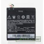 АКБ HTC BJ83100 ( One X/One S ) тех. упак.